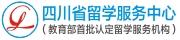 四川省留学服务中心有限责任公司